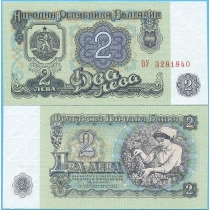 Болгария 2 лева 1974 год.