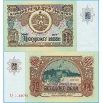 Болгария 50 левов 1990 год.