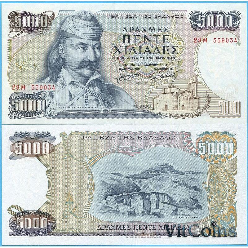Банкнота Греция 5000 драхм 1984 год.