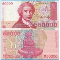 Хорватия 50000 динар 1993 год.