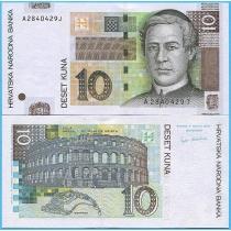 Хорватия 10 кун 2001 год.