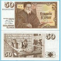 Исландия 50 крон 1961 (1981) год.