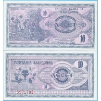 Македония 10 денар 1992 год.