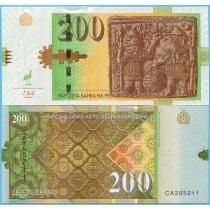 Македония 200 денар 2016 год.
