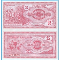 Македония 25 денар 1992 год.
