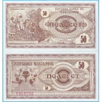 Македония 50 денар 1992 год.