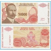 Сербия (Босния и Герцеговина) 50000 динар 1993 год.