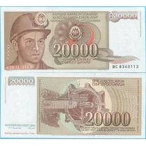 Югославия 20.000 динар 1987 год.