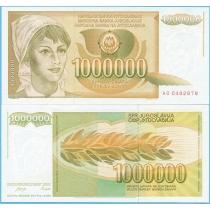 Югославия 1.000.000 динар 1989 год.