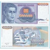 Югославия 500.000 динар 1993 год.