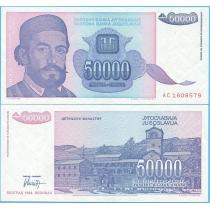Югославия 50.000 динар 1993 год.