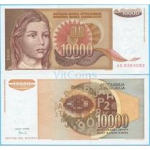 Югославия 10000 динар 1992 год.
