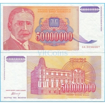 Югославия 50.000.000 динар 1993 г.