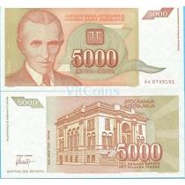 Югославия 5000 динар 1993 год.