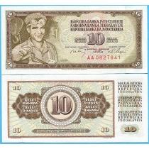 Югославия 10 динар 1968 год.