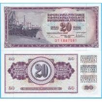Югославия 20 динар 1978 год.
