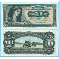 Югославия 500 динар 1955 год.