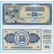 Югославия 50 динар 1968 год.