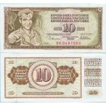 Югославия 10 динар 1978 год.