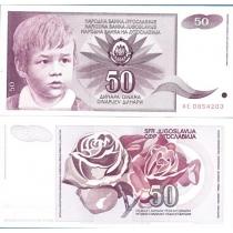 Югославия 50 динар 1990 г.