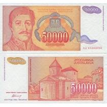 Югославия 50000 динар 1994 год.