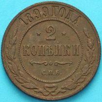 Россия 2 копейки 1899 год. СПБ.