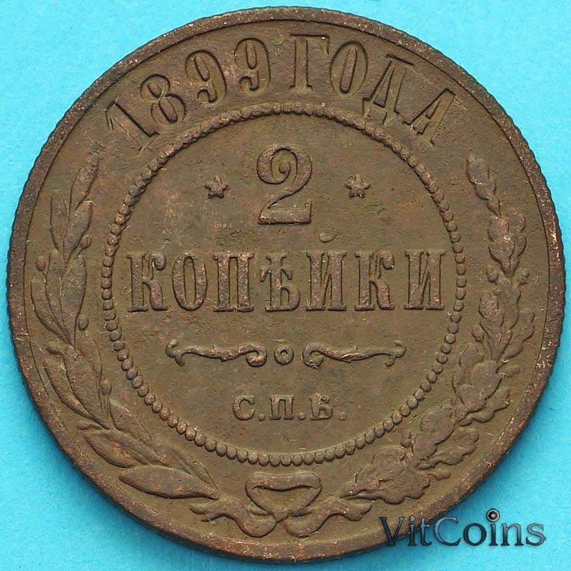 Монета Россия 2 копейки 1899 год. СПБ.