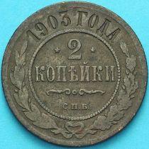 Россия 2 копейки 1903 год. СПБ.