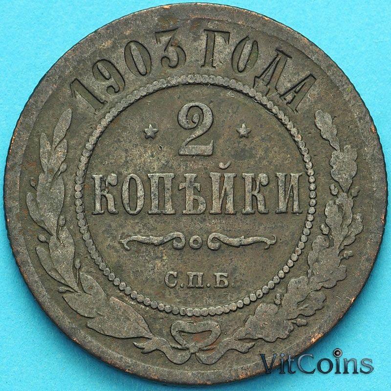Монета Россия 2 копейки 1903 год. СПБ.