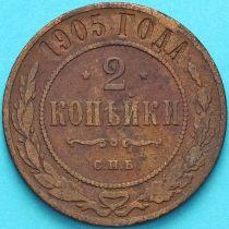 Россия 2 копейки 1905 год. СПБ.