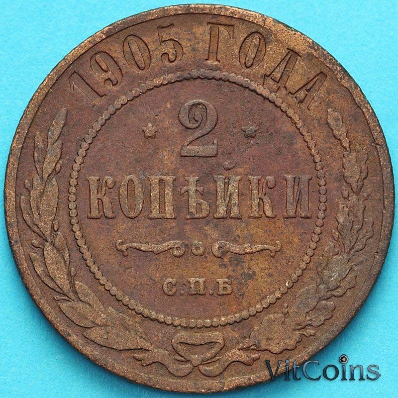 Монета Россия 2 копейки 1905 год. СПБ.