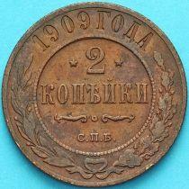 Россия 2 копейки 1909 год. СПБ.