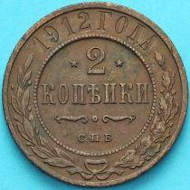 Россия 2 копейки 1912 год. СПБ. №2