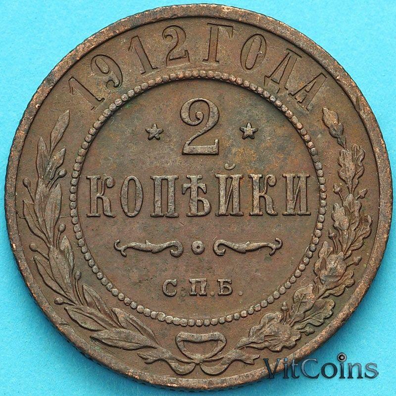 Монета России 2 копейки 1912 год. СПБ.№2