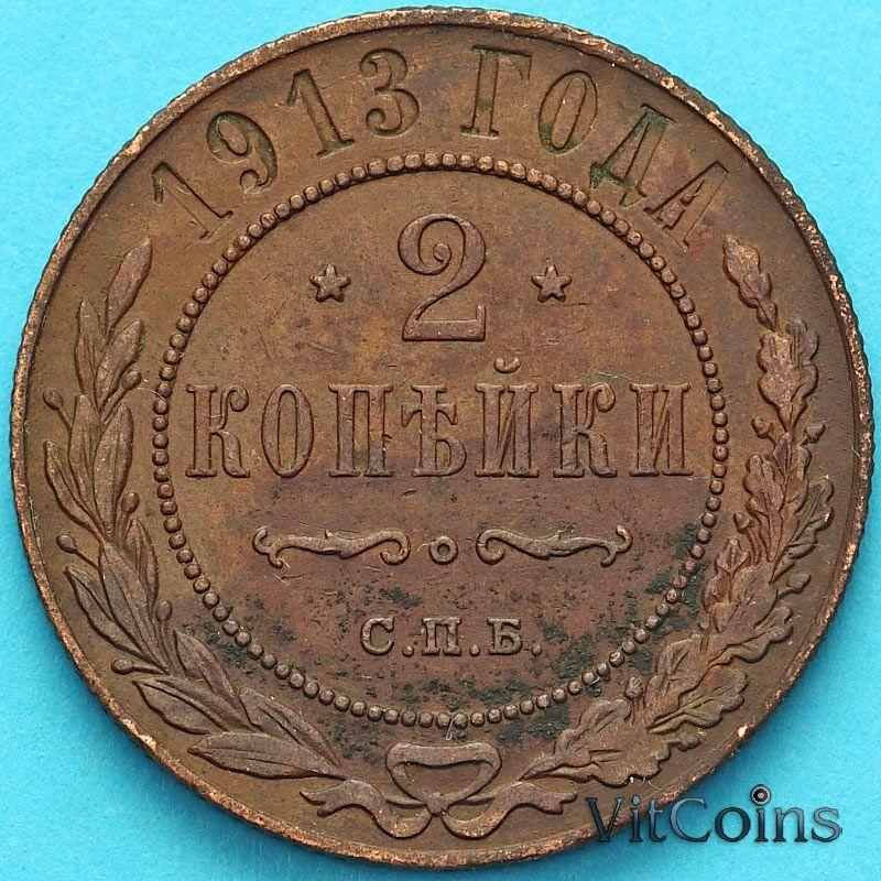 Монета Россия 2 копейки 1913 год. СПБ.