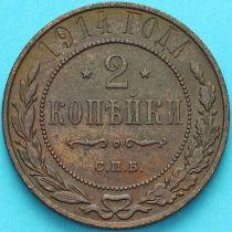 Россия 2 копейки 1914 год. СПБ.