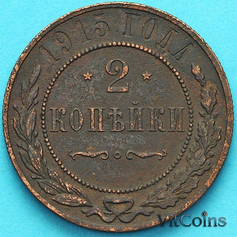 Монета Россия 2 копейки 1915 год. СПБ.