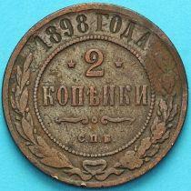 Россия 2 копейки 1898 год. СПБ.