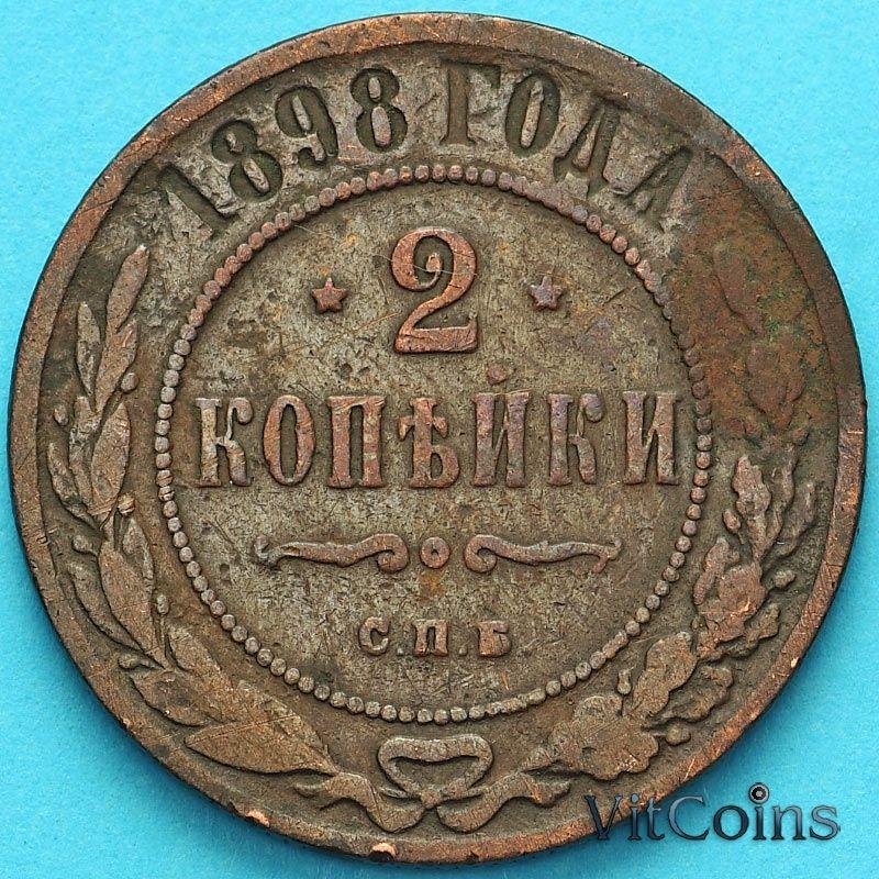 Монета Россия 2 копейки 1898 год. СПБ.