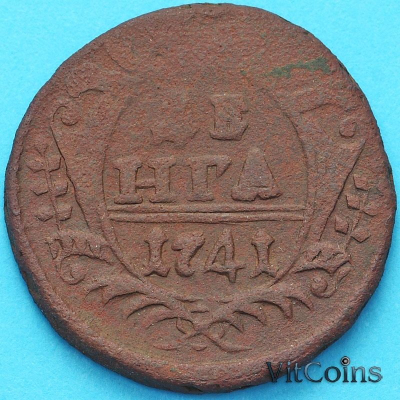Монета Россия 1 денга 1741 год.
