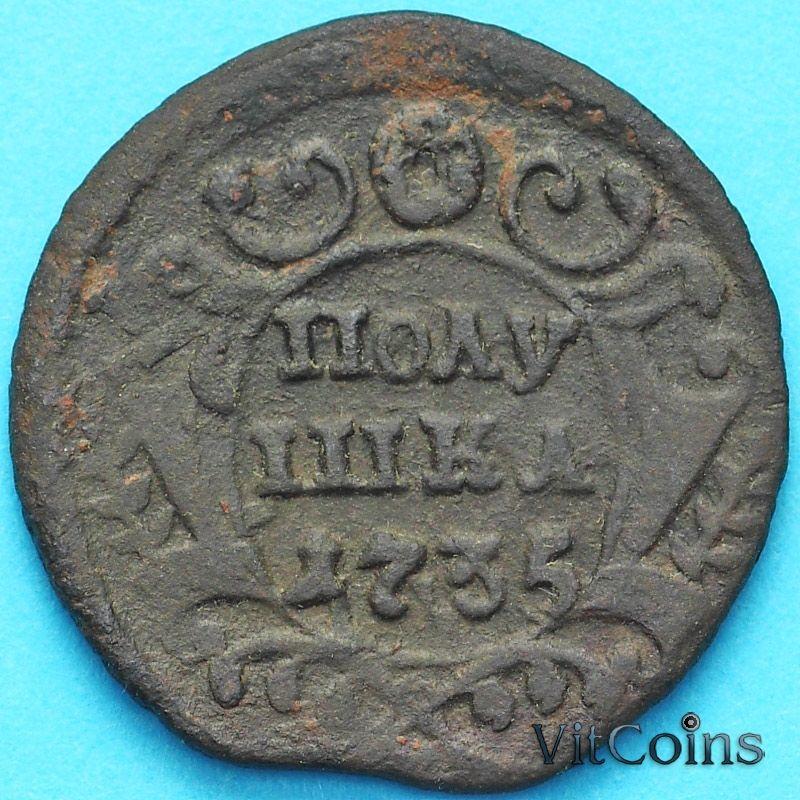 Монета Россия полушка (1/4 копейки) 1735 год.