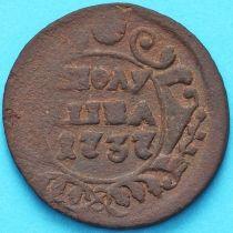 Россия полушка (1/4 копейки) 1737 год.