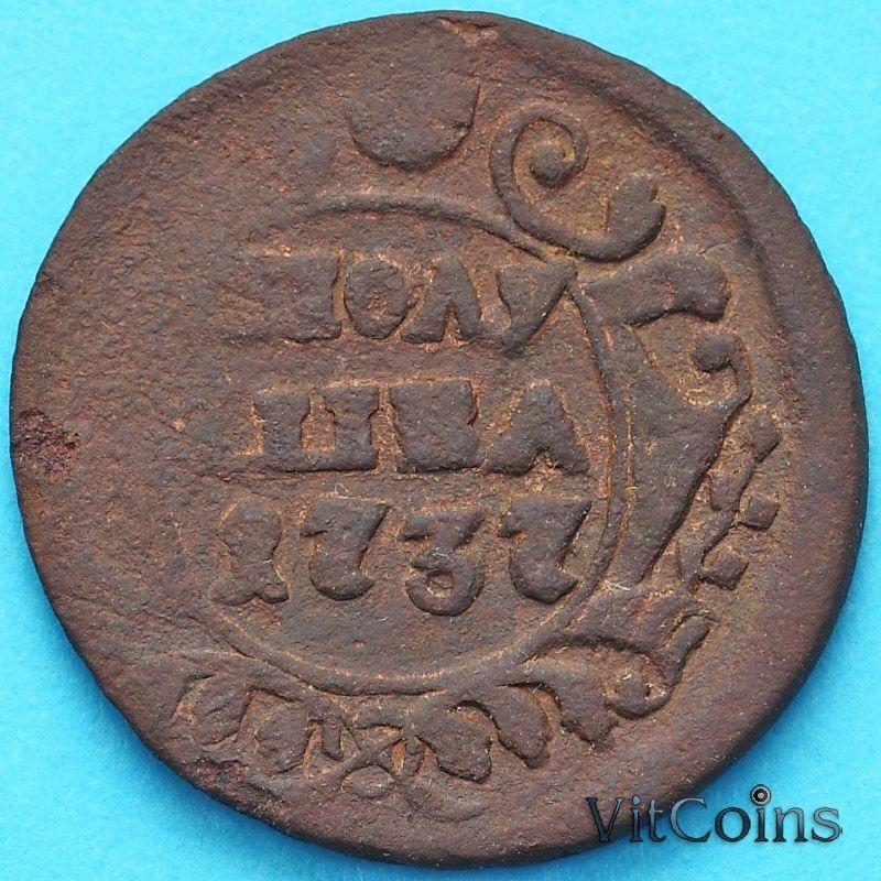 Монета Россия полушка (1/4 копейки) 1737 год.