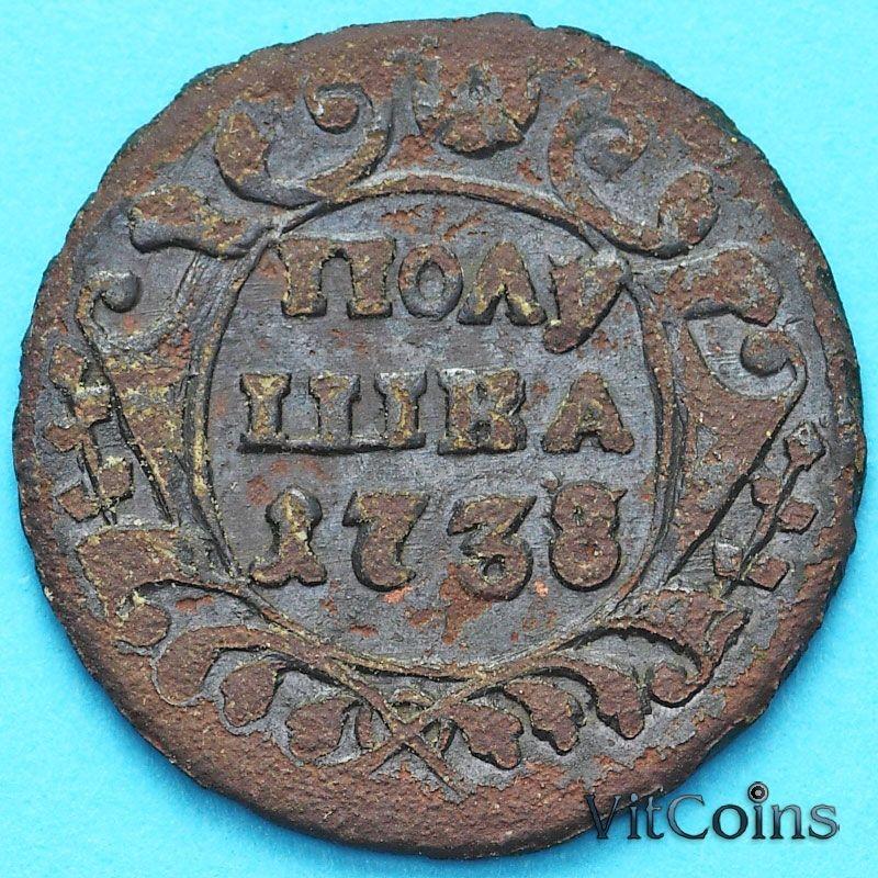 Монета Россия полушка (1/4 копейки) 1738 год.