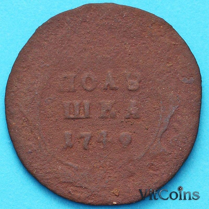 Монета Россия полушка (1/4 копейки) 1740 год.