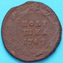 Россия полушка (1/4 копейки) 1747 год.