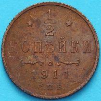 Россия 1/2 копейки 1911 год.