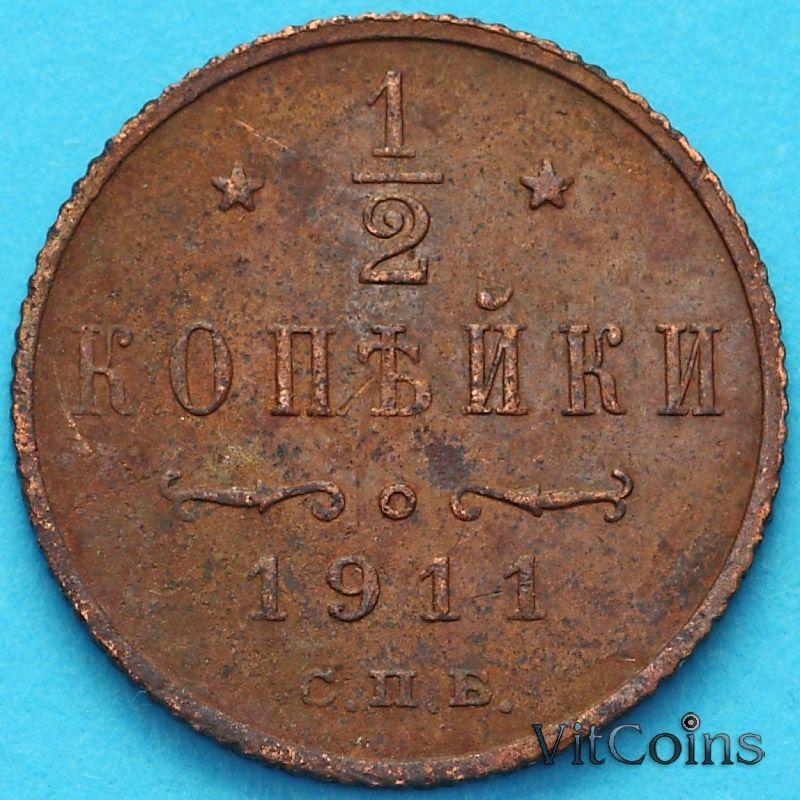 Монета Россия 1/2 копейки 1911 год.