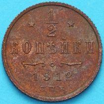 Россия 1/2 копейки 1912 год.