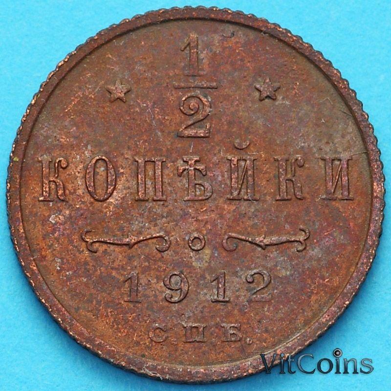 Монета Россия 1/2 копейки 1912 год.